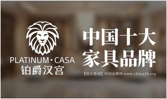 """铂爵汉宫家具实力斩获""""中国十大品牌""""称号"""